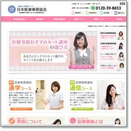日本医療事務協会 医療事務講座 特徴・コース・資格・口コミ